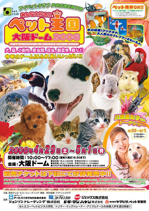 みんな大好き!!ペット王国2006 in 大阪ドーム