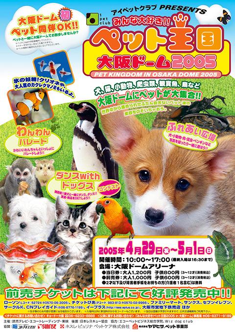 みんな大好き!!ペット王国2005 in 大阪ドーム
